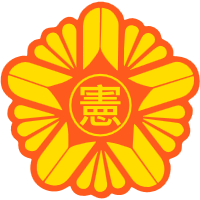 韓国 憲法裁判所 ロゴ
