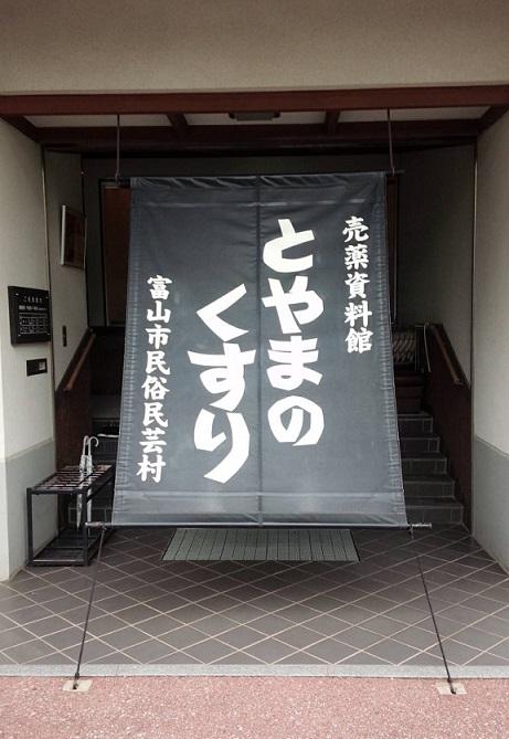 幕末・明治に日本人が命懸けで造り上げたもの、それが「憲法」です ~ 薩摩藩と「富山の薬売り」