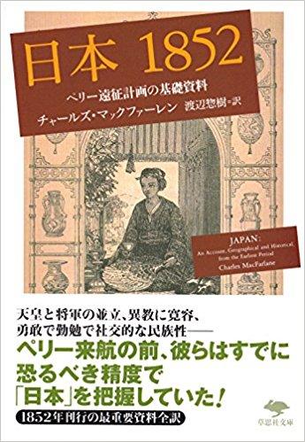 チャールズ・マックファーレン  日本1852 : ペリー遠征計画の基礎資料
