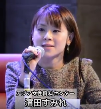 濱田すみれ アジア女性資料センター