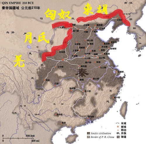 秦と遊牧民族