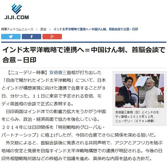 日印首脳会談 記事