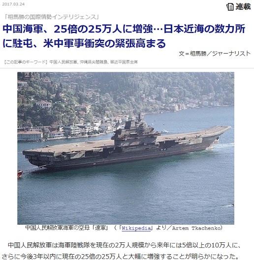 中国海軍 25倍
