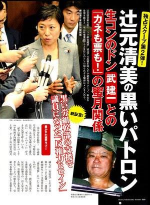 日本の「珍パヨク(新左翼)」と関西地区生コン支部