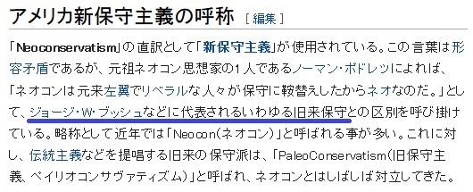 ネオコン wiki 1