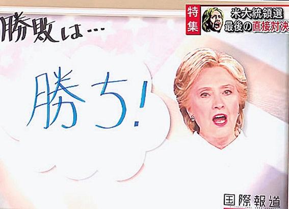 国際報道2016 藤原帰一