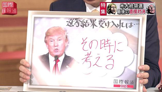 国際報道2016 藤原帰一 3