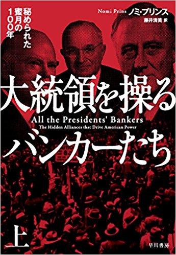 ノミ・プリンス  大統領を操るバンカーたち(上)──秘められた蜜月の100年