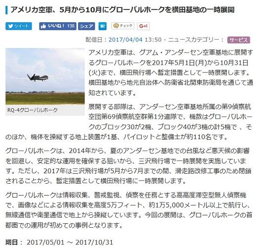 グローバルホーク 横田 記事