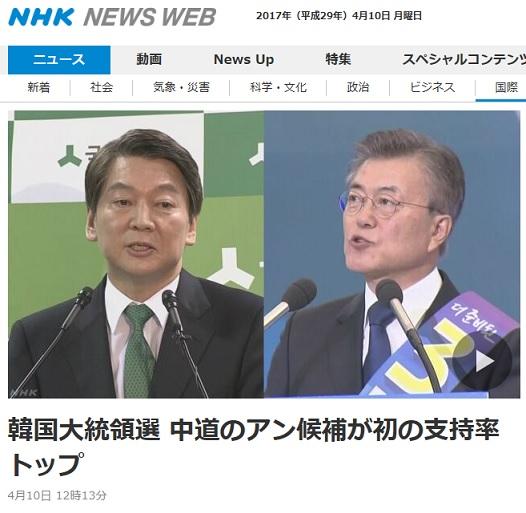 韓国大統領選 NHK 記事