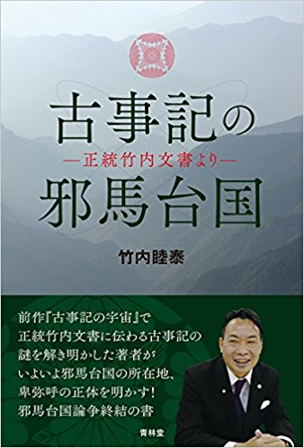 竹内睦泰  古事記の邪馬台国