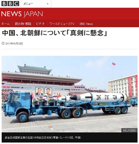 北朝鮮 記事2