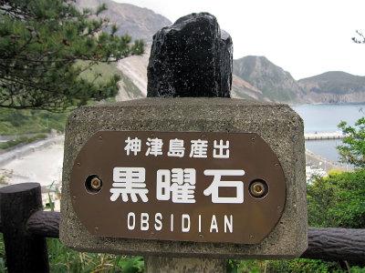 神津島 黒曜石