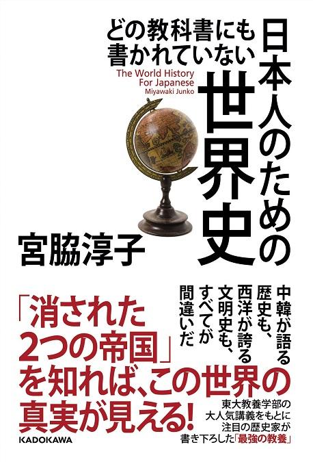 宮脇淳子  どの教科書にも書かれていない 日本人のための世界史