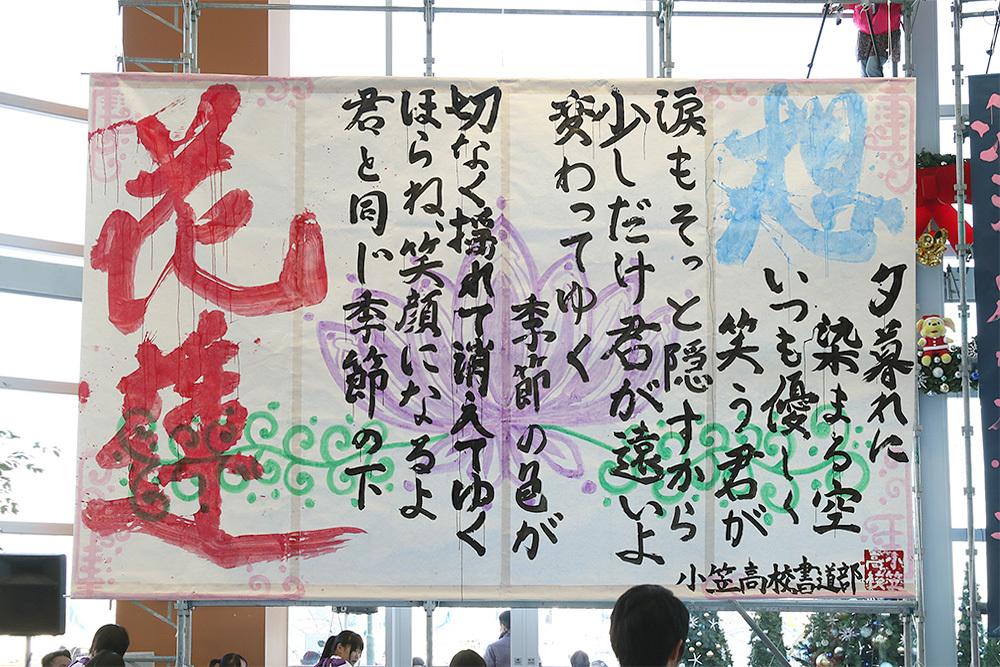 08_ogasa_161223.jpg