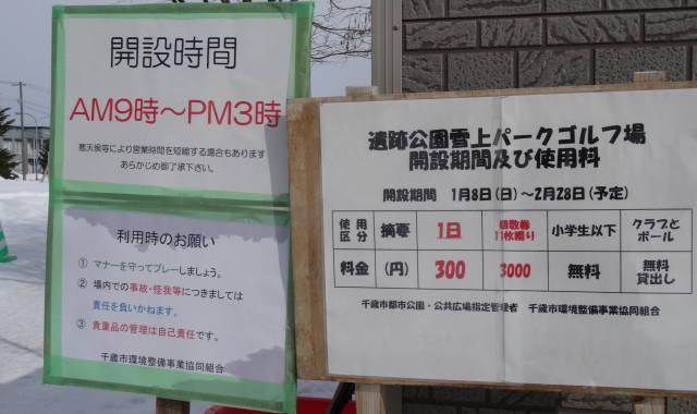 遺跡公園パークゴルフ場雪上コース_2017版 (1)