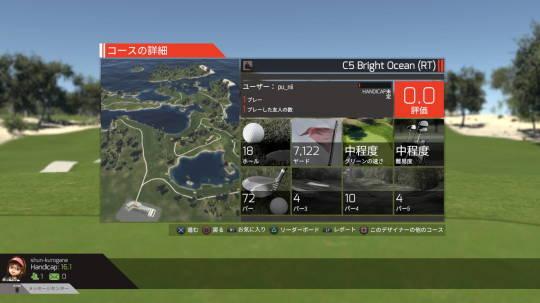 The Golf Clubをプレー 第9回 (5)