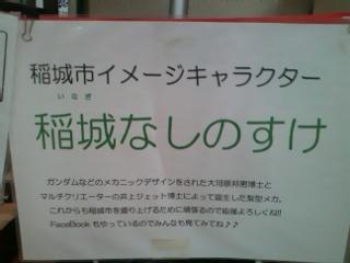 nasinosuke2.jpg