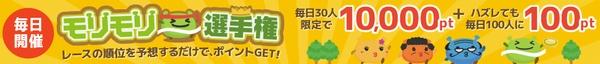 げん玉モリモリ選手権00