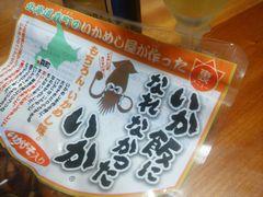 """【写真】北海道森町のいかめし屋が作った裏メニュー""""いか飯になれなかったいか"""""""