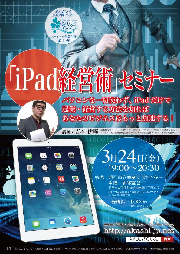 「iPad 経営術」セミナー