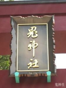津軽鬼神社