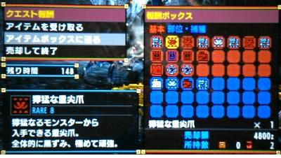 【モンハンダブルクロス】 獰猛な重尖爪 入手方法【MHXX 攻略】