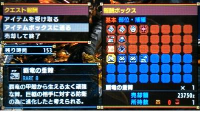 【モンハンダブルクロス】 覇竜の重棘 入手方法【MHXX 攻略】