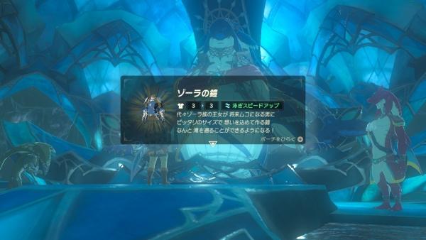 【ゼルダの伝説 ブレスオブザワイルド】 泳ぎが速くなる ゾーラの兜 鎧など ゾーラ装備 一式 入手方法 【BotW 攻略】