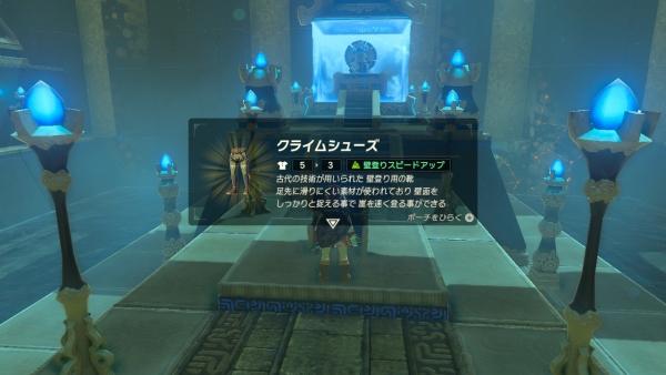 【ゼルダの伝説 ブレスオブザワイルド】 『ターノ・アの祠』の場所詳細 クライムシューズの入手方法【BotW 攻略】