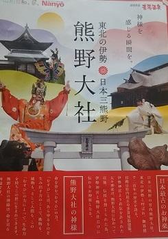 熊野大社ポスター