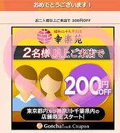 ガッチャモール 幸楽苑200円オフ
