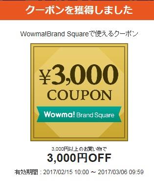 wowma! 3000円クーポン