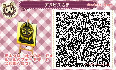 kamigaminoki_anubis_code.jpg