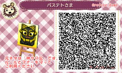 kamigaminoki_bastet_code.jpg