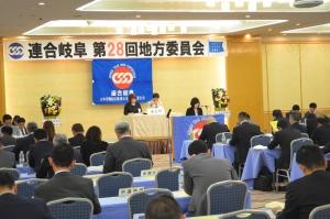 連合岐阜第28回地方委員会を開催~さらなる連合運動の飛躍と発展を目指して