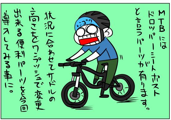 rengokukun-17031201.jpg