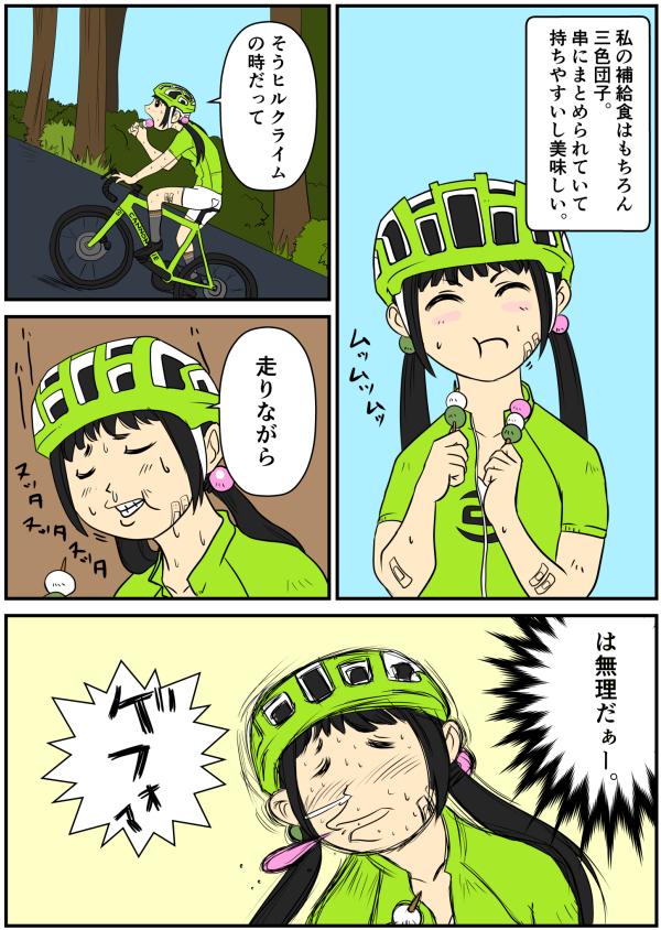 sansyokudango170310s.jpg