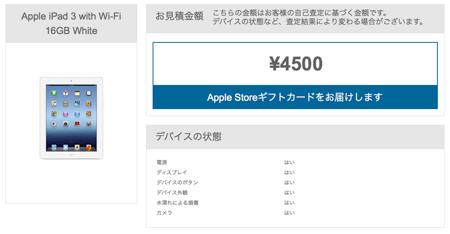 Apple Renew プログラム 見積もり