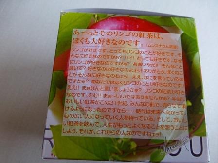 買った紅茶ティーバッグ14