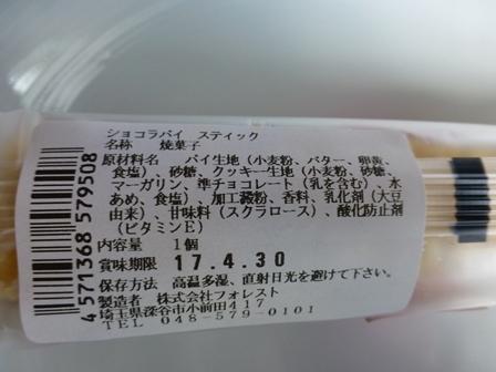 AKIYAMAケーキ (11)
