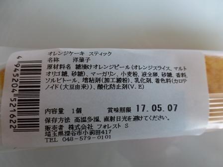 AKIYAMAケーキ (20)