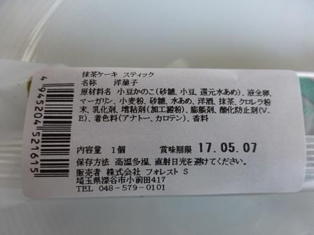 AKIYAMAケーキ (24)