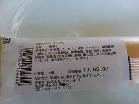 AKIYAMAケーキ (28)
