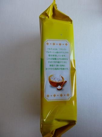 ソルティ塩レモン5