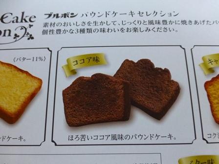 パウンドケーキセレクション (6)