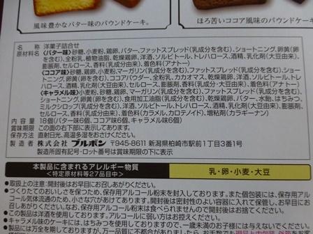 パウンドケーキセレクション (8)