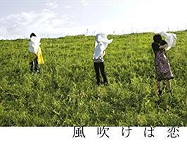 『チャットモンチー』の「風吹けば恋」とかいう曲wwwww