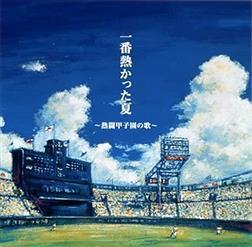「野球系」の名曲
