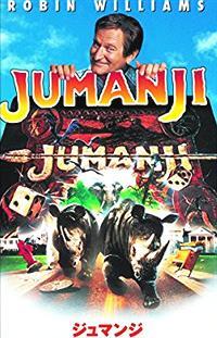 お前ら『ジュマンジ』ってアメリカの映画覚えてる?